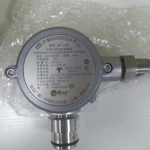 华瑞SP-1102可燃气体检测仪