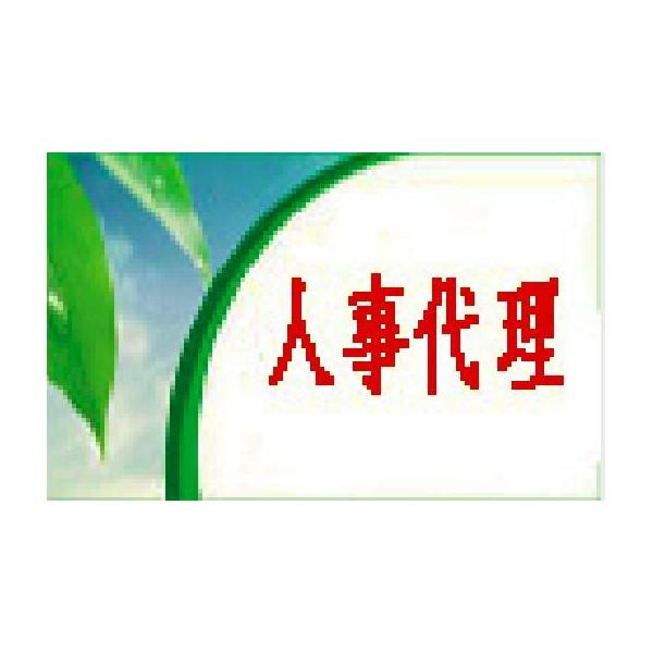 南通劳务派遣公司