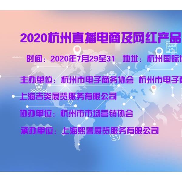 2020年杭州国际博览中心网红展