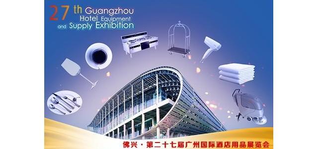 2020第二十七届广州酒店用品展览会火热招展