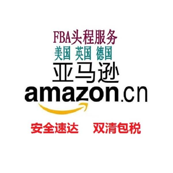 上海到澳大利亚FBA货代亚马逊头程双清到门服务