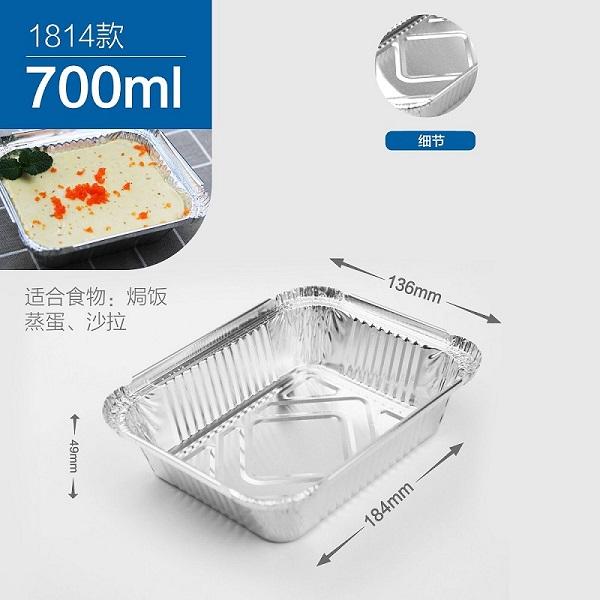 神箔1814 铝箔餐盒锡纸饭盒一次性长方形打包盒