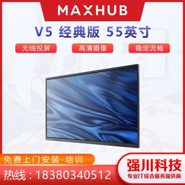 成都MAXHUBV5经典版55寸智能远程视频会议平板经销商