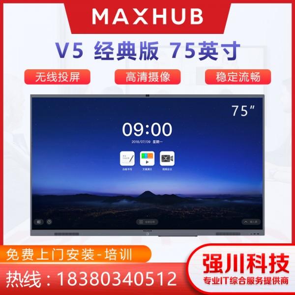 四川成都MAXHUB V5经典版75寸远程视频会议平板代理商
