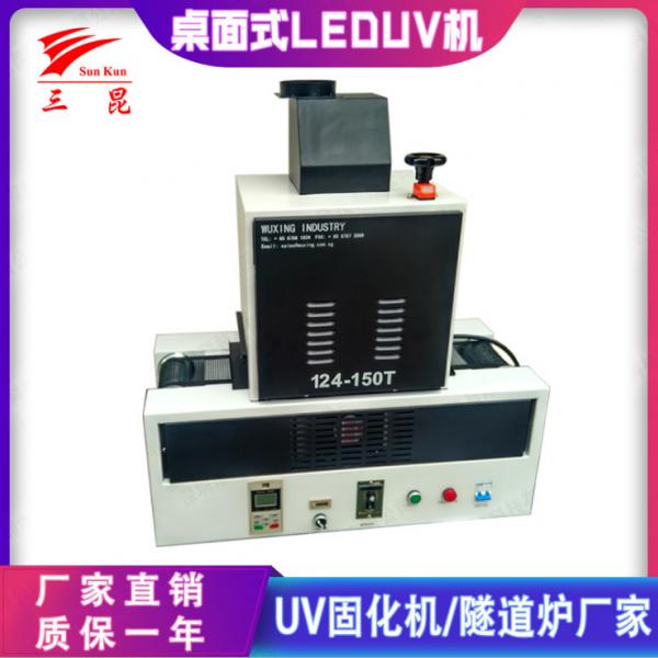 uv紫外小型便携式桌面uv光固化机实验室uv固化机