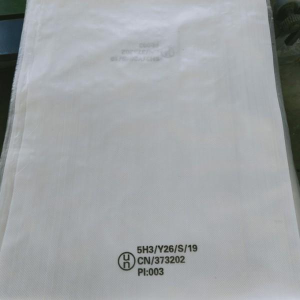 生产UN化工编织袋企业-提供UN危包商检单和SC食品证书