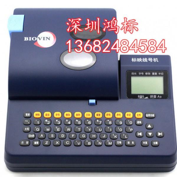 标映号码机S680电缆打字机