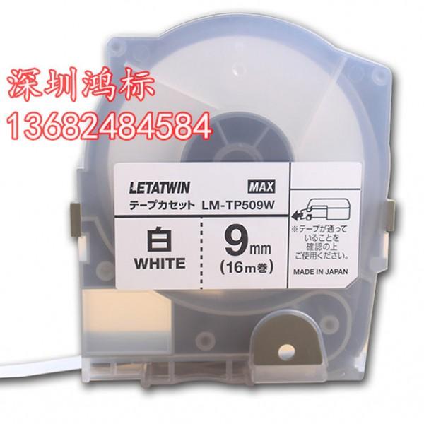 MAX线号机LM-550E标签纸LM-TP509W