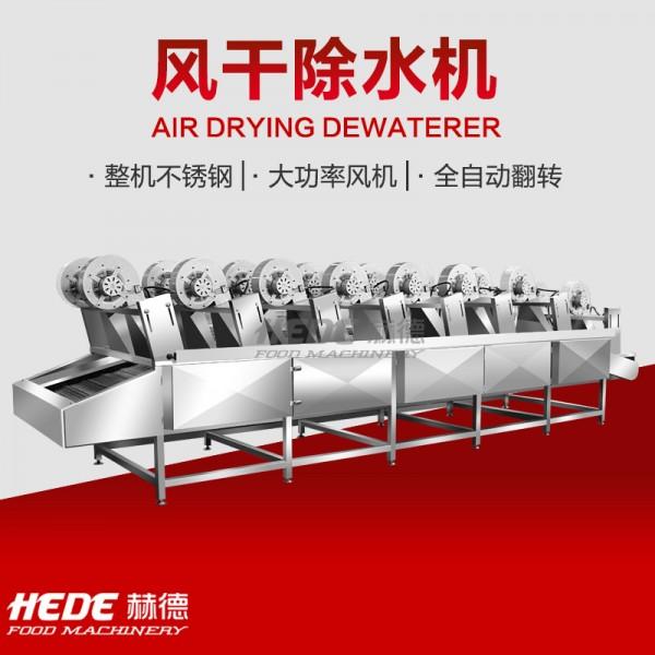 赫德机械供应 豆干包装袋风干除水机 叶类蔬菜连续翻转风干机
