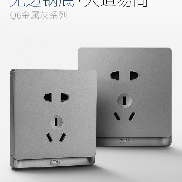 TNC天朗电器Q6金属灰二三插墙壁五孔插座招商加盟