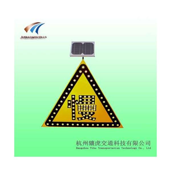 太阳能慢字标志牌 交通三角标志牌交通
