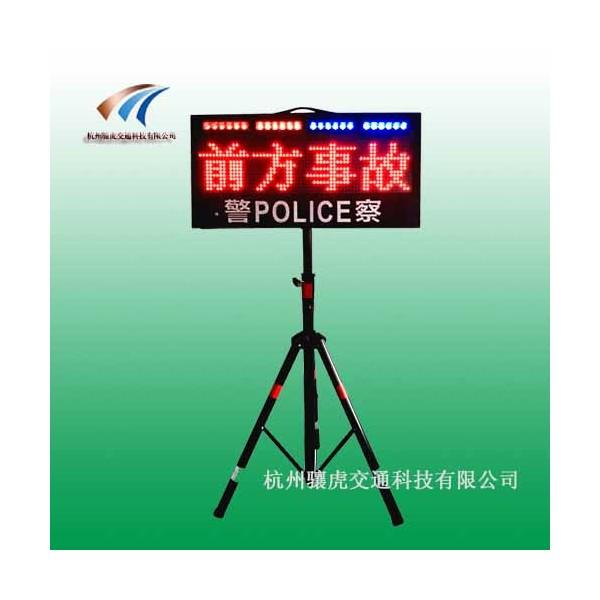 合肥远距视交通诱导屏 警用便携式led显示屏