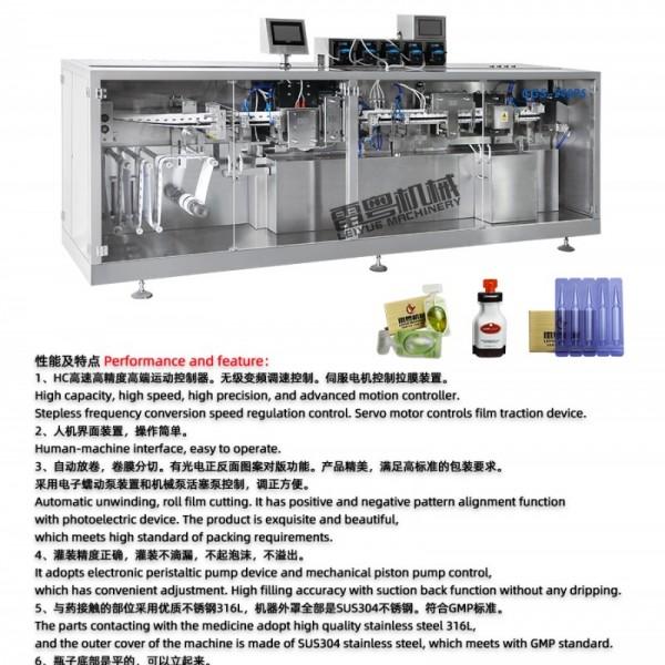 化妆品加工专用胶囊面膜包装机