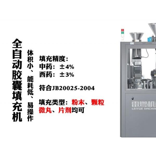 1200D型全自动胶囊填充机