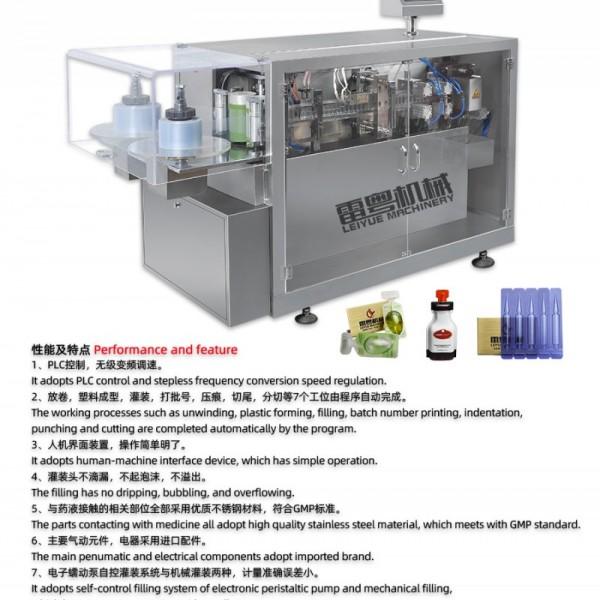GGS-118(P2)口服液灌装封机