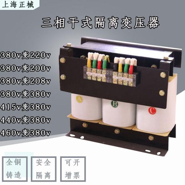 SBK-50KVA三相变压器380v变220v干式隔离变压器
