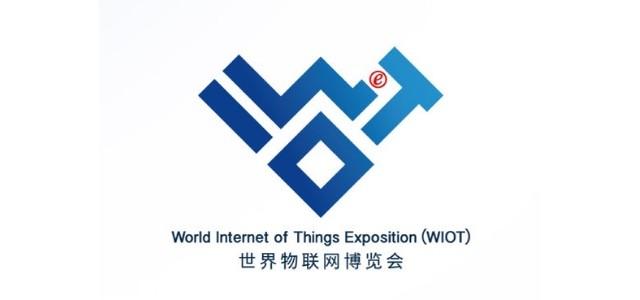 2020世界物联网博览会