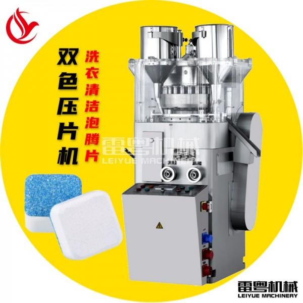 XYP17E小型双色压片机