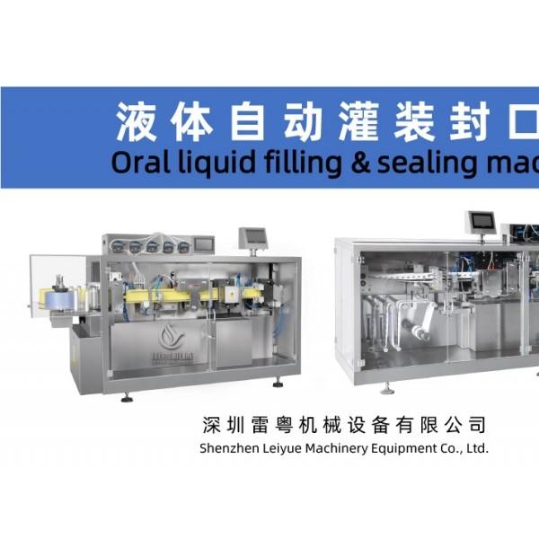 GGS-240(P5)口服液自动灌装封机--带电子蠕动泵装置