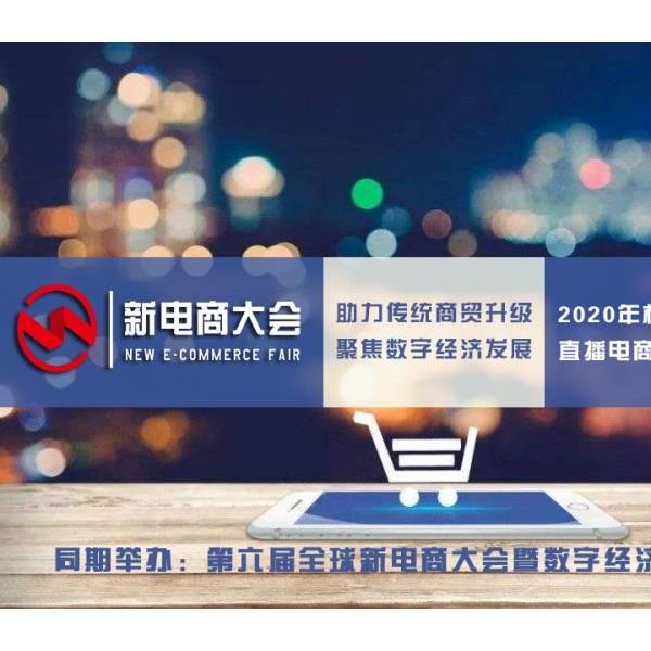 中国2020年网红直播电商产品展