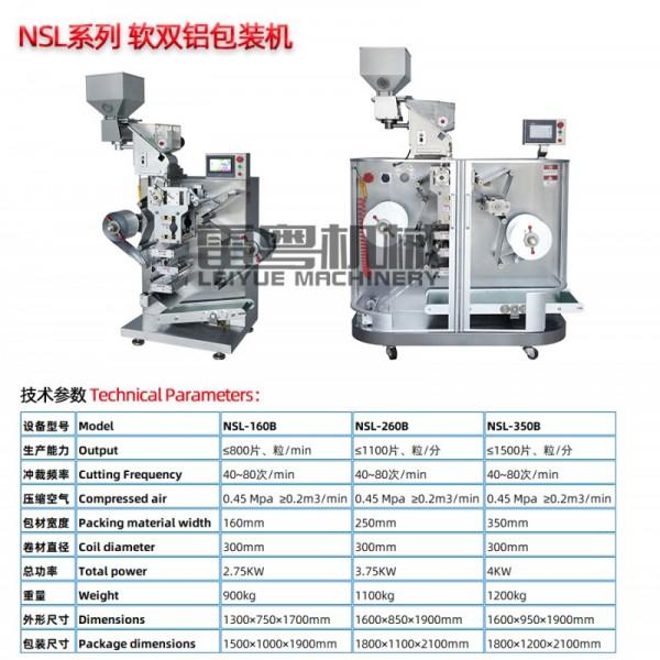 深圳软双铝包装机