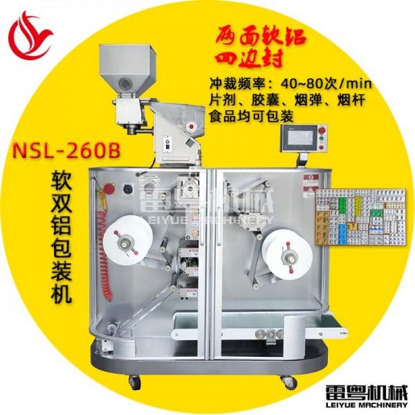 广东雷粤软双铝包装机