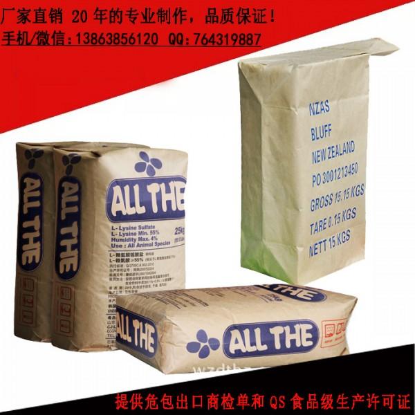 灌装方底阀口牛皮纸袋生产企业-25公斤纸塑袋生产商