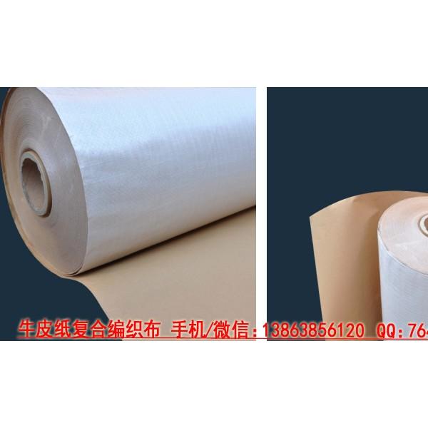 包装用牛皮纸复合编织布生产厂家