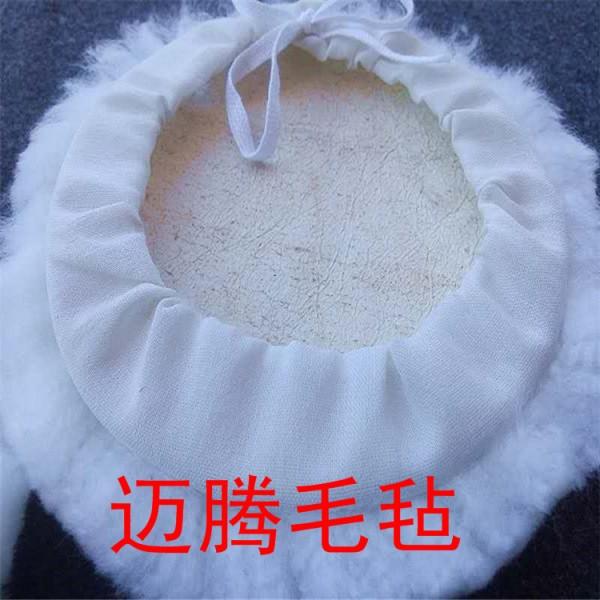 绑绳羊毛球,5寸抛光羊毛球,日式羊毛球