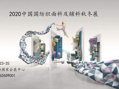 上海2020年纺织面料产业展