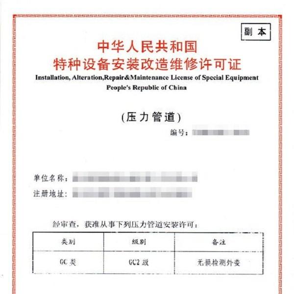 深圳罗湖办压力管道安装许可证有什么要注意的