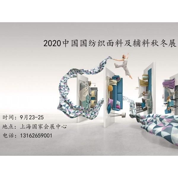 2020年中国上海精仿面料辅料展