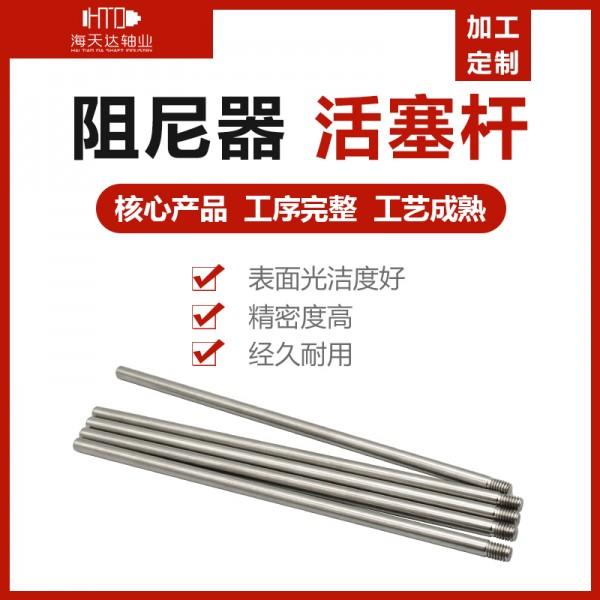 活塞杆生产厂家 阻尼器活塞杆型号多样活塞杆定做油压缓冲活塞杆