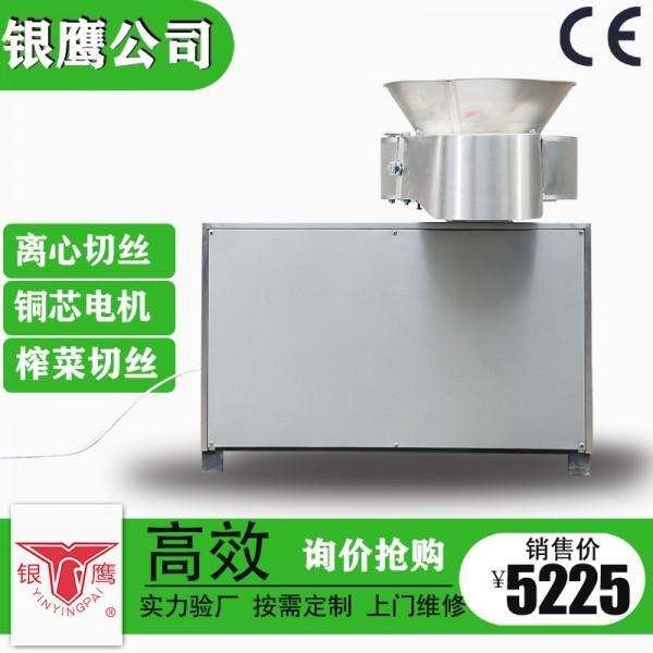 供应山东银鹰SH-100切丝机铜芯电机