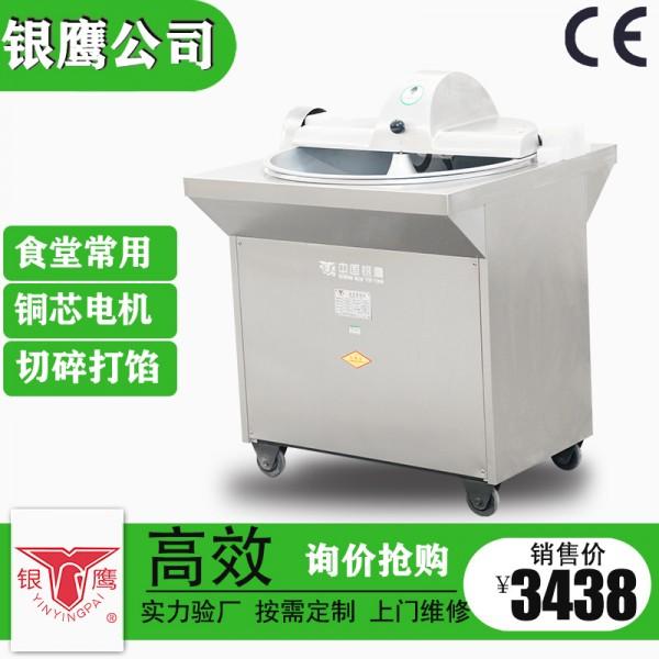 供应山东银鹰CP-30IV菜馅机铜芯电机