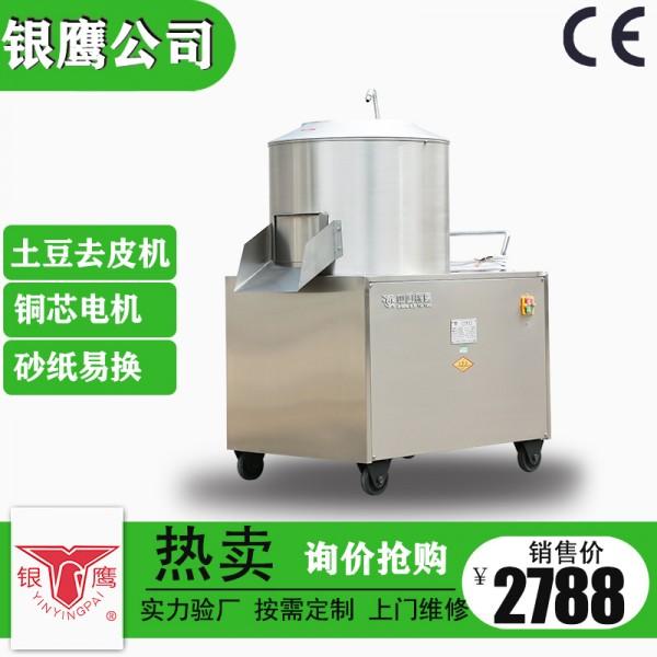 供应山东银鹰TP350土豆脱皮机铜芯电机