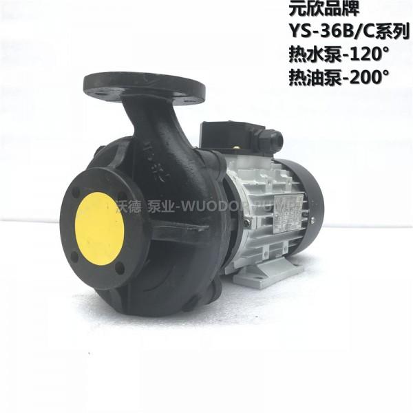 元欣高温热水泵YS-36B-120泵台湾元欣泵