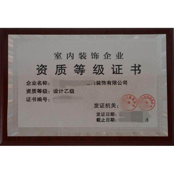 广州白云如何办理装饰装修二级资质