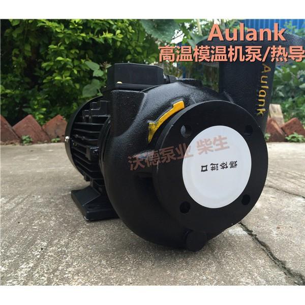 RGP-40-200热油泵 ALk高温热水循环泵
