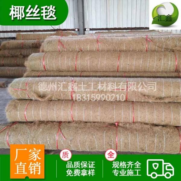 PP网加筋生态毯 荒山复绿工程用生态绿化毯 抗冲固土椰丝毯