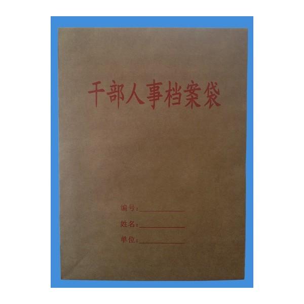 定做 印刷无酸纸档案袋和牛皮纸文件袋