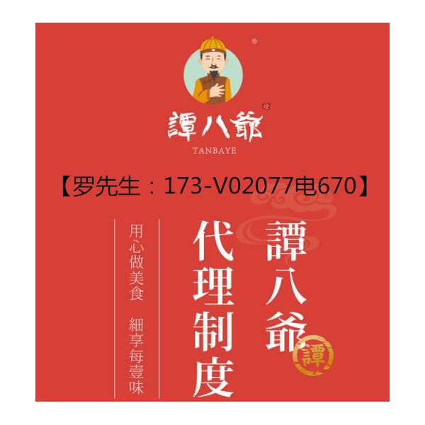 谭八爷分销商城系统社交新零售APP小程序