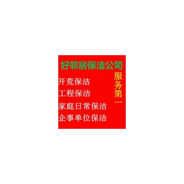 南京鼓楼区周边保洁鼓楼区家政服务鼓楼区附近地毯玻璃清洗公司