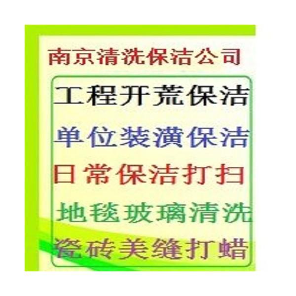 南京建邺区奥体中心附近装潢开荒保洁地毯清洗擦玻璃专业保洁公司