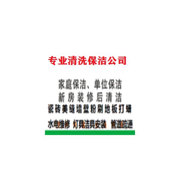 南京鼓楼区云南路湖南路周边保洁公司电话擦玻璃打扫卫生地毯清洗