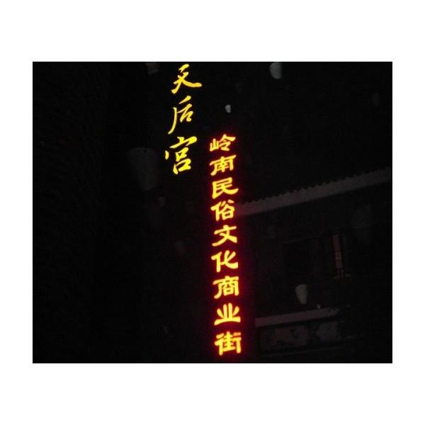 惠州实力广告公司,仲恺发光字,显示屏,标识标牌,喷绘印刷