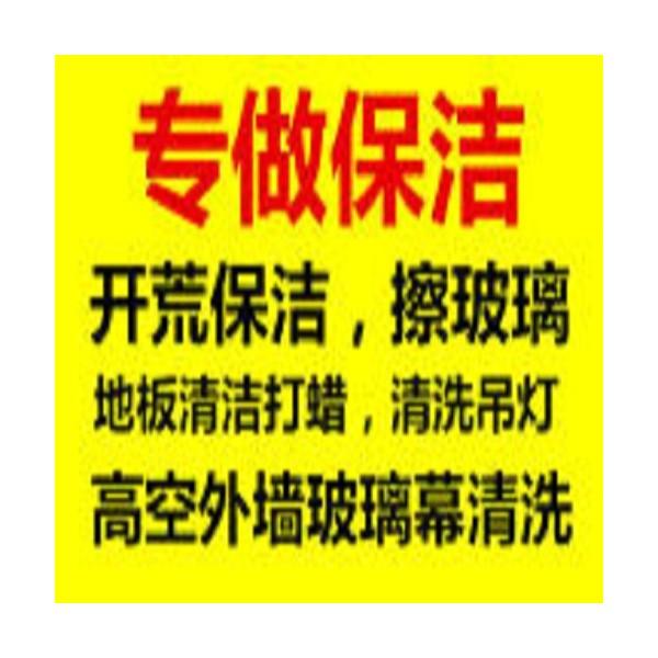 栖霞区马群仙林周边专业保洁公司承接新装潢保洁擦玻璃服务电话
