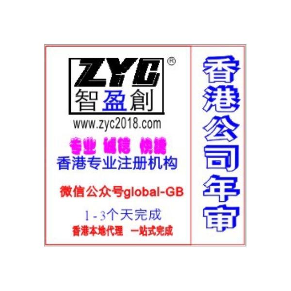 香港公司年检、法定秘书、SCR、电子水牌一站式服务