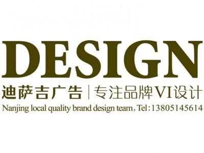 南京标志设计,南京VI