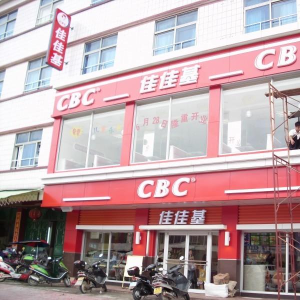 惠州大型广告公司LED发光字厂家